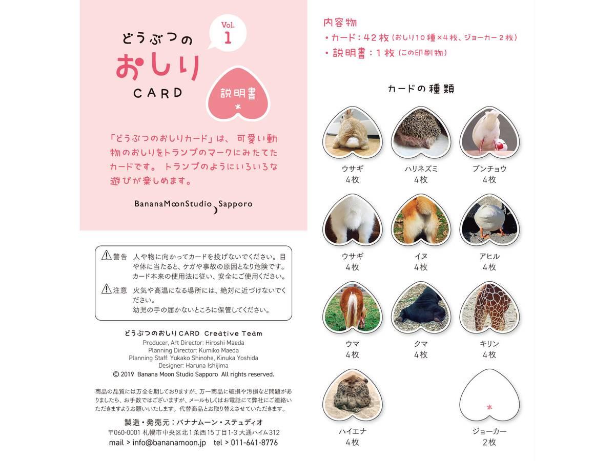 どうぶつのおしりCARD( Animal Butt CARD )の画像 #58168 青いぷにぷにさん