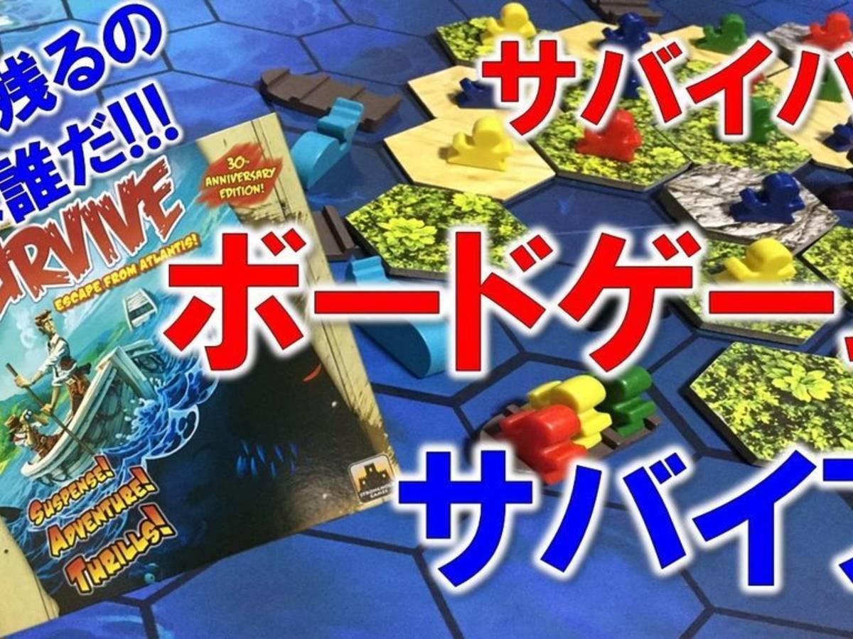 アイランド / サバイブ!(Survive: Escape from Atlantis!)の画像 #48526 大ちゃん@パンダ会さん