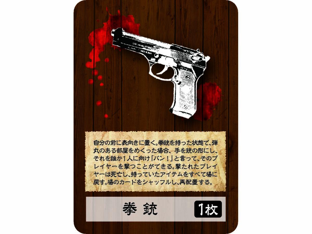 赤い扉と殺人鬼の鍵(Akai Tobira To Satsujinki No Kagi)の画像 #51225 オズプランニングさん
