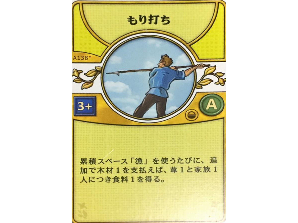 アグリコラ:リバイズドエディション(Agricola: Revised Edition)の画像 #45728 luckさん