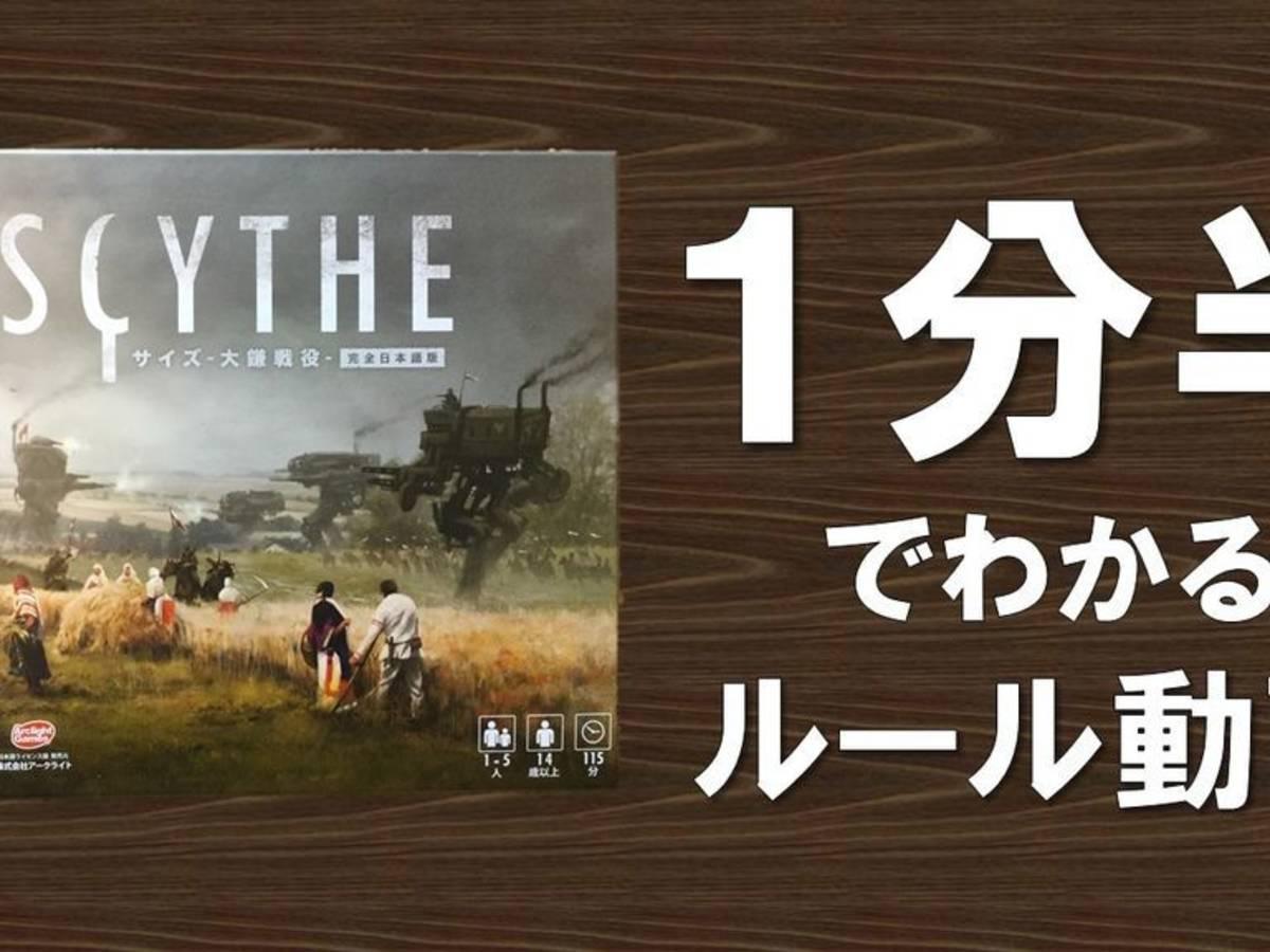 サイズ -大鎌戦役-(SCYTHE)の画像 #46426 大ちゃん@ボードゲームルール専門ちゃんねるさん