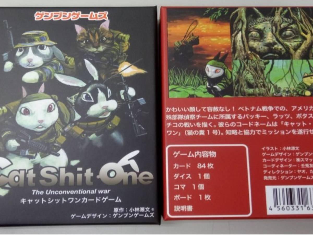 キャット・シット・ワン(Cat Shit One)の画像 #47982 ヤオさん