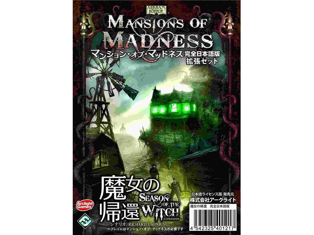 マンション・オブ・マッドネス:魔女の帰還(Mansions of Madness: Season of the Witch)の画像 #37075 まつながさん