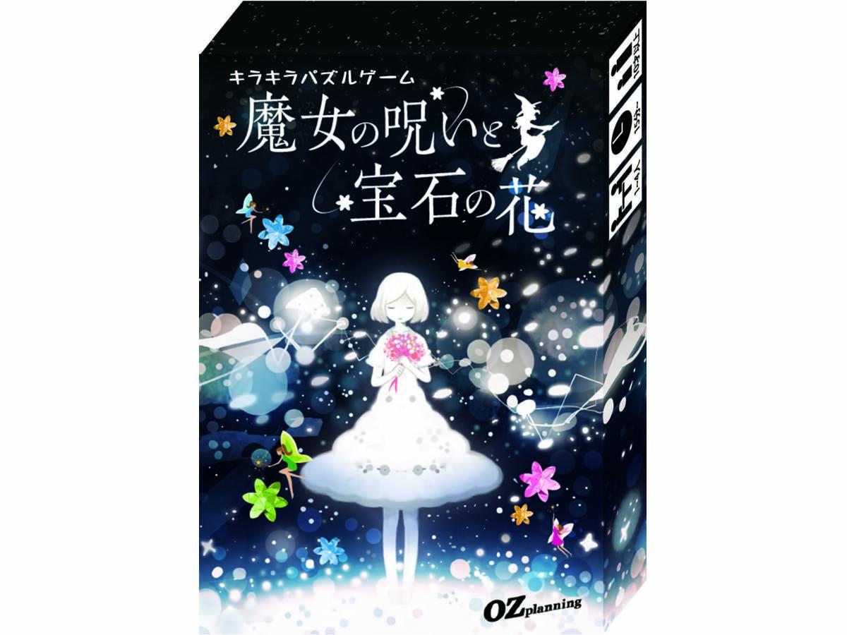 魔女の呪いと宝石の花(Majo no Noroi to Hoseki no Hana)の画像 #57264 まつながさん