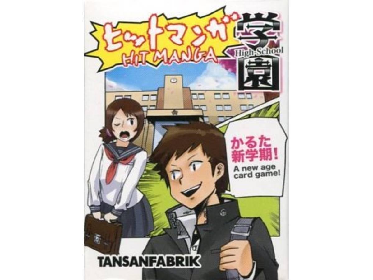 ヒットマンガ 学園編(Hit Manga High School)の画像 #36503 まつながさん