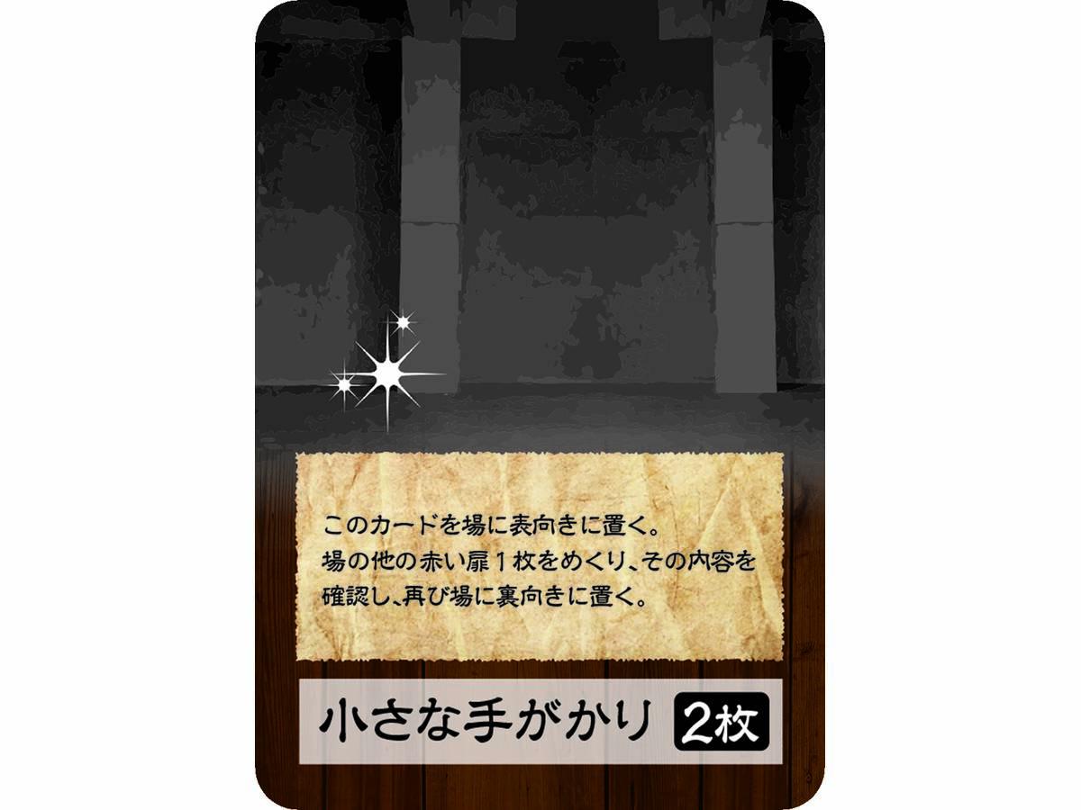 赤い扉と殺人鬼の鍵(Akai Tobira To Satsujinki No Kagi)の画像 #51224 オズプランニングさん