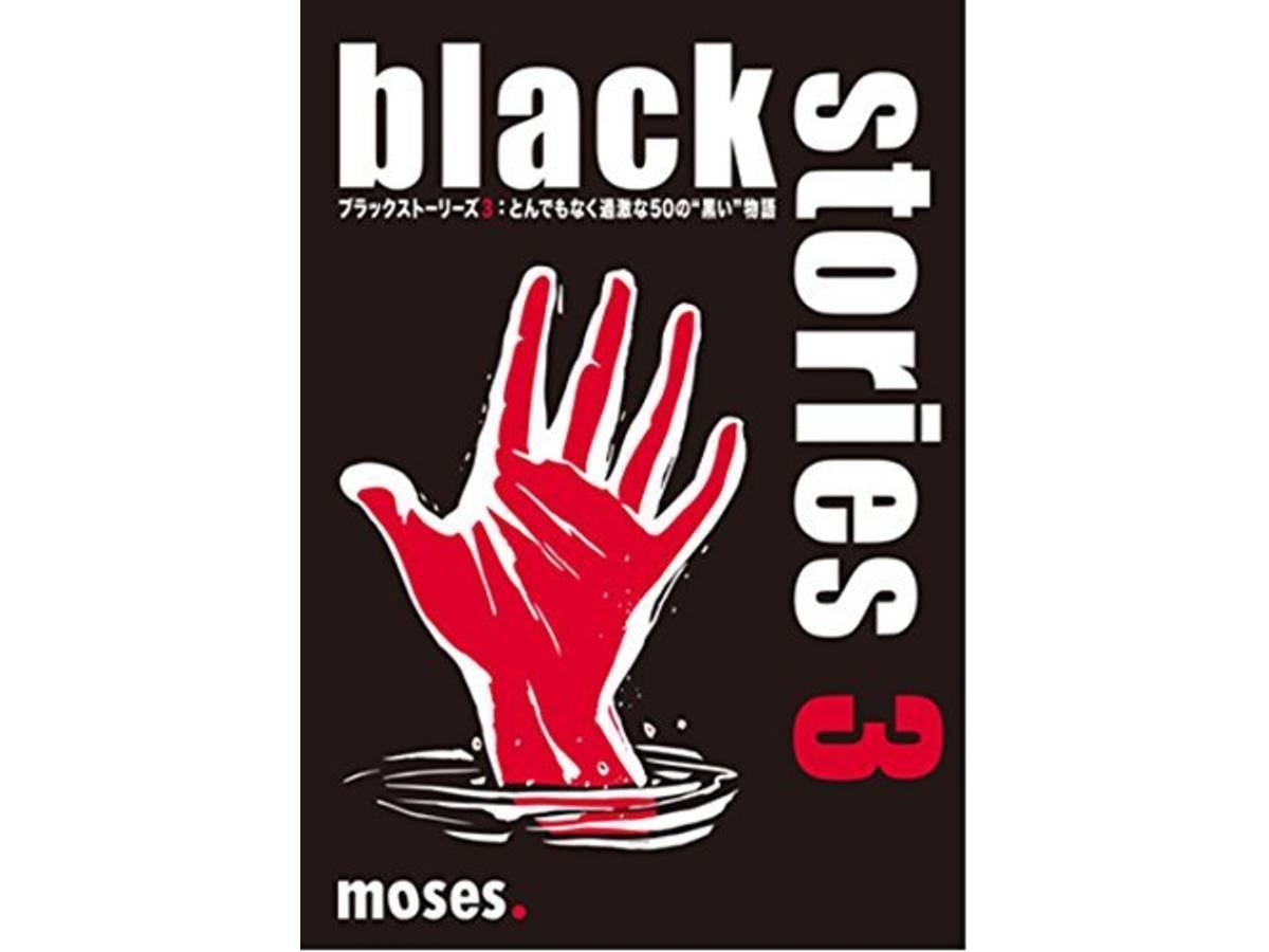 """ブラックストーリーズ3:とんでもなく過激な50の""""黒い""""物語(Black Stories 3)の画像 #35862 まつながさん"""
