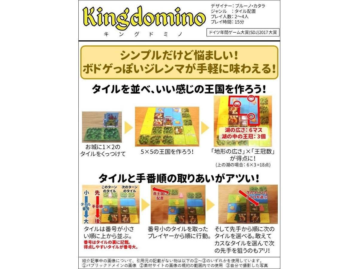 キングドミノ(Kingdomino)の画像 #63654 びーている / btailさん