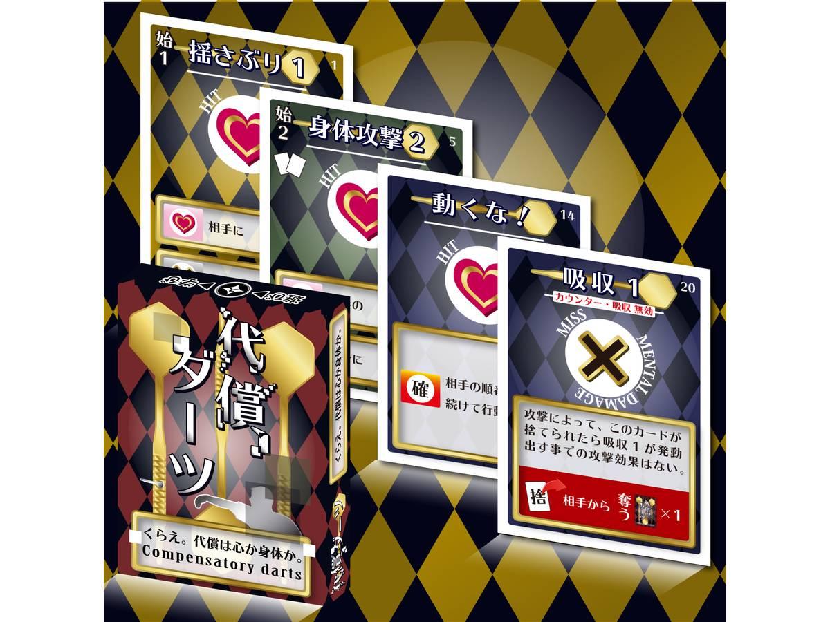 代償ダーツ(Compensatory darts)の画像 #70165 大下バルサラさん
