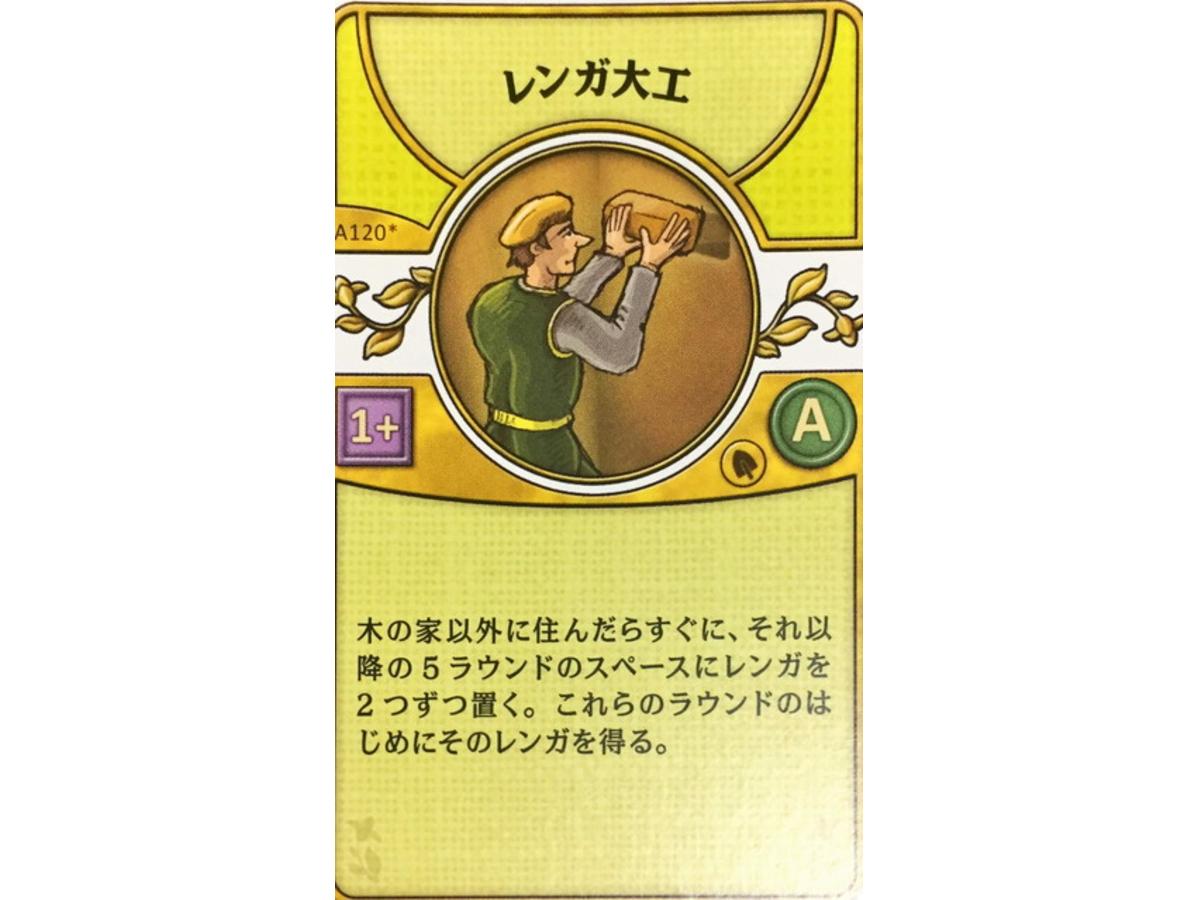アグリコラ:リバイズドエディション(Agricola: Revised Edition)の画像 #45747 luckさん