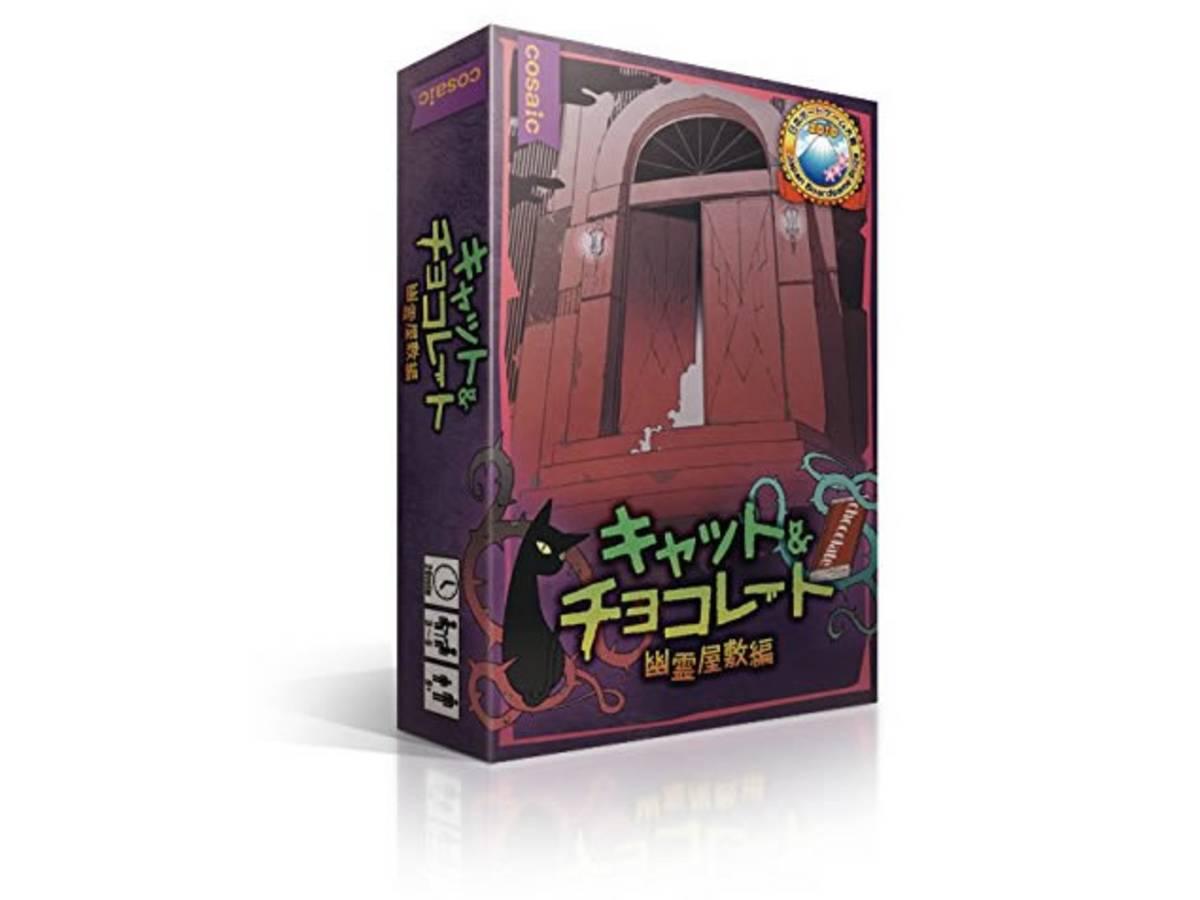 キャット&チョコレート:幽霊屋敷編(Cat & Chocolate: Haunted House)の画像 #31324 ボドゲーマ運営事務局さん