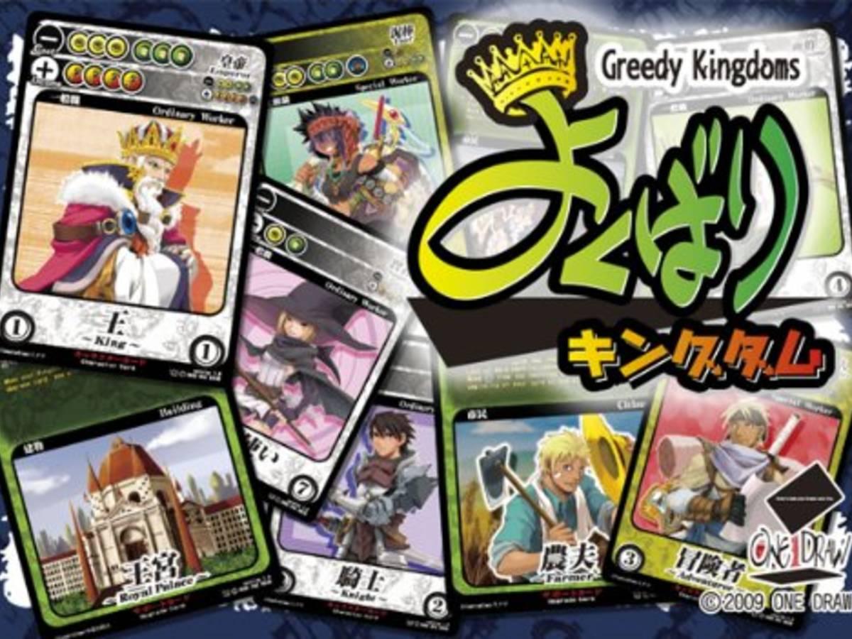 よくばりキングダム(Greedy Kingdoms)の画像 #31555 ボドゲーマ運営事務局さん