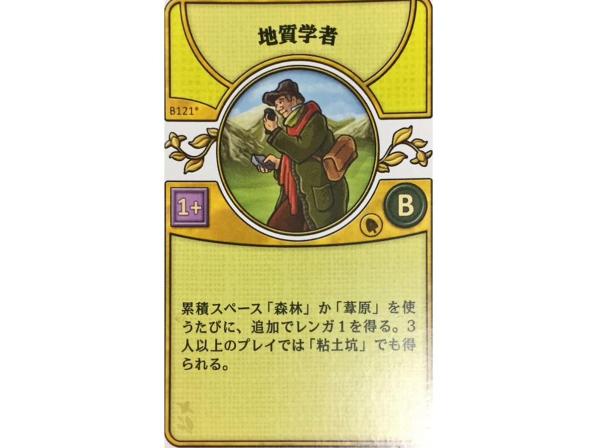アグリコラ:リバイズドエディション(Agricola: Revised Edition)の画像 #45739 luckさん