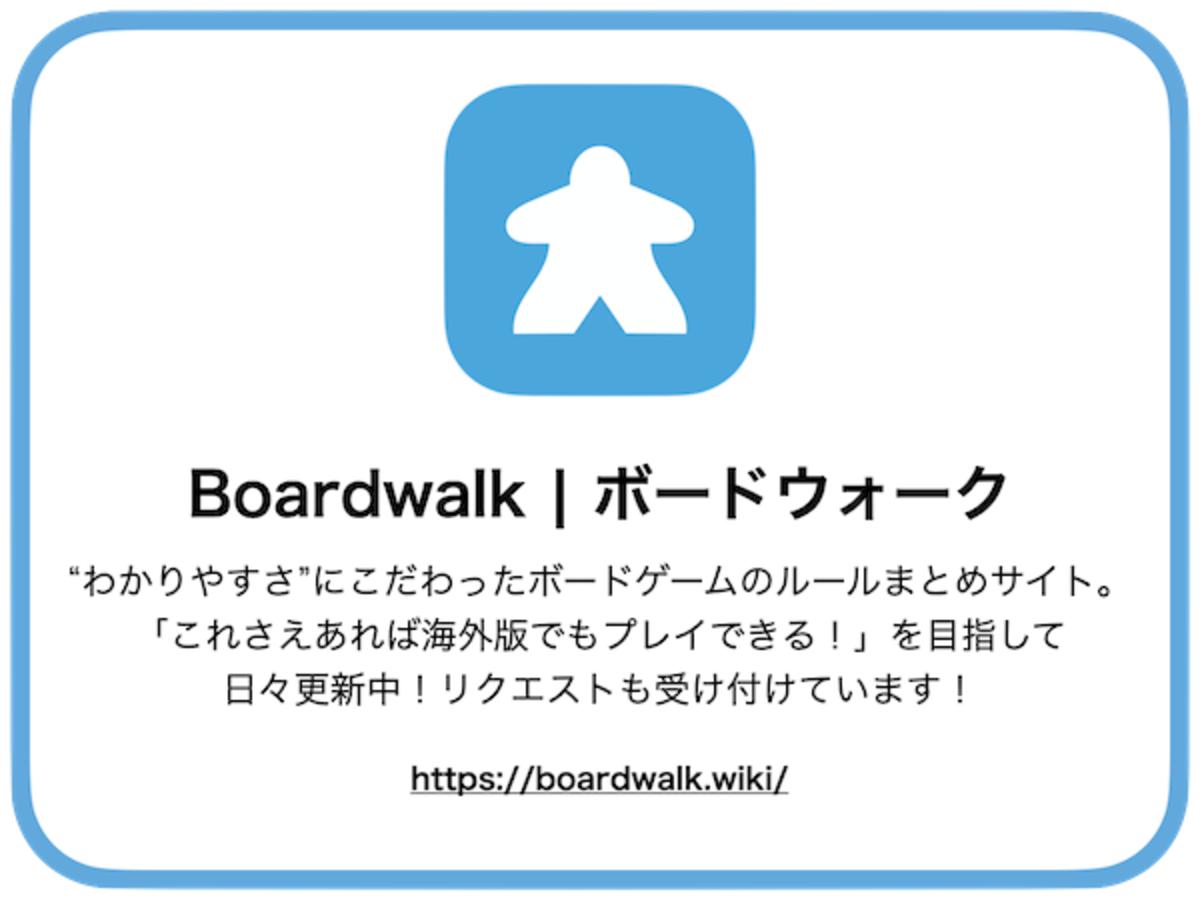 ヒット・ザ・ロード(Hit Z Road)の画像 #63507 Boardwalk - ルールまとめさん