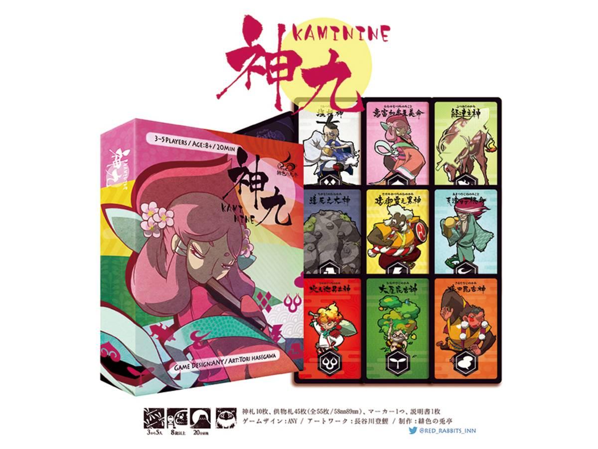 新版 神九(KAMI NINE (New Edition))の画像 #37661 まつながさん