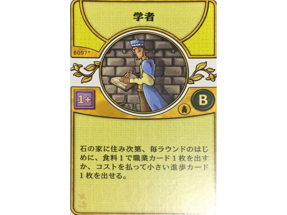 アグリコラ:リバイズドエディション(Agricola: Revised Edition)の画像 #45737 luckさん
