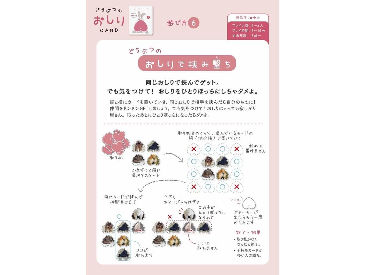 どうぶつのおしりCARD( Animal Butt CARD )の画像 #60988 青いぷにぷにさん