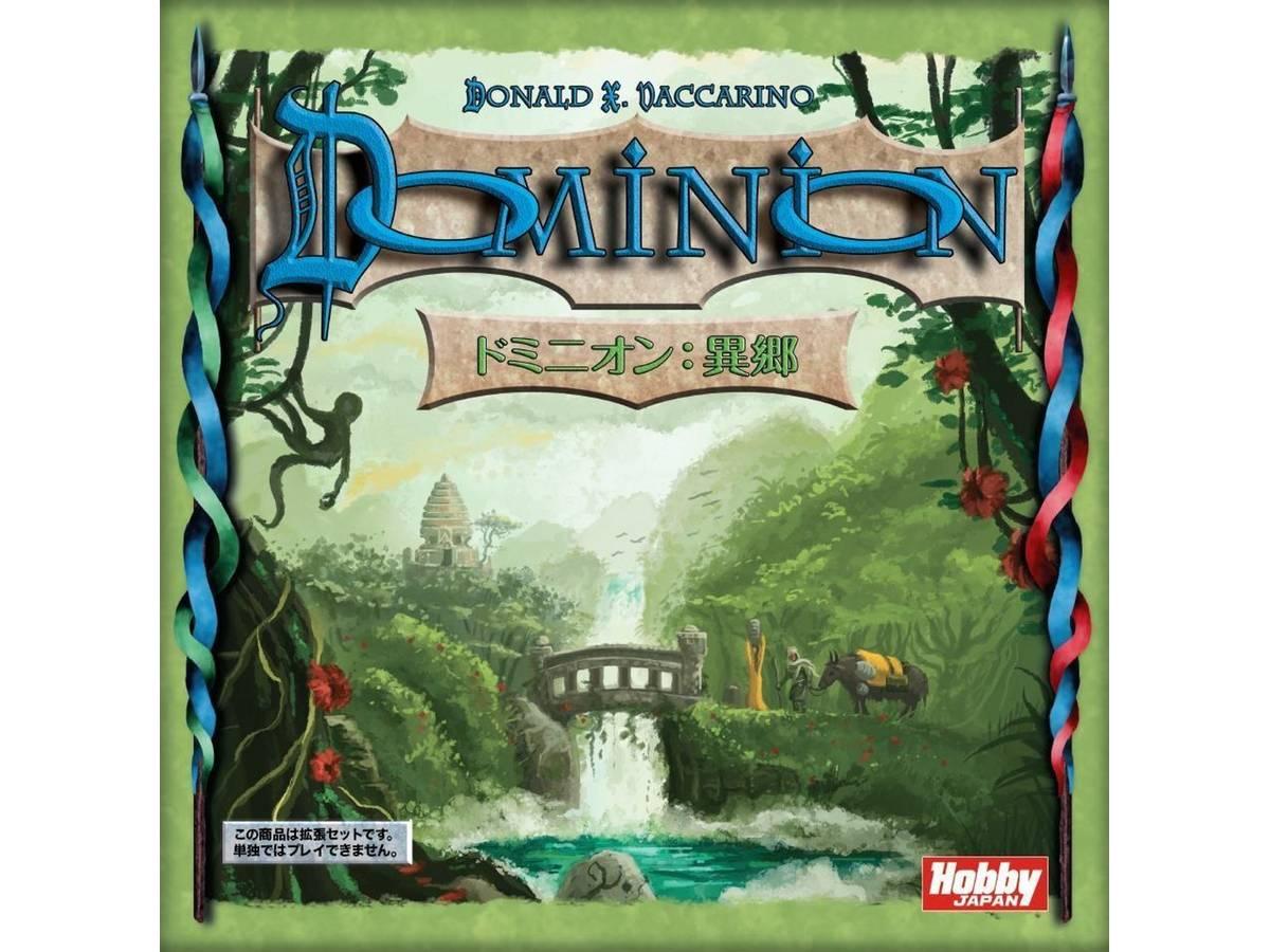 ドミニオン:異郷(Dominion: Hinterlands)の画像 #36555 ボドゲーマ運営事務局さん