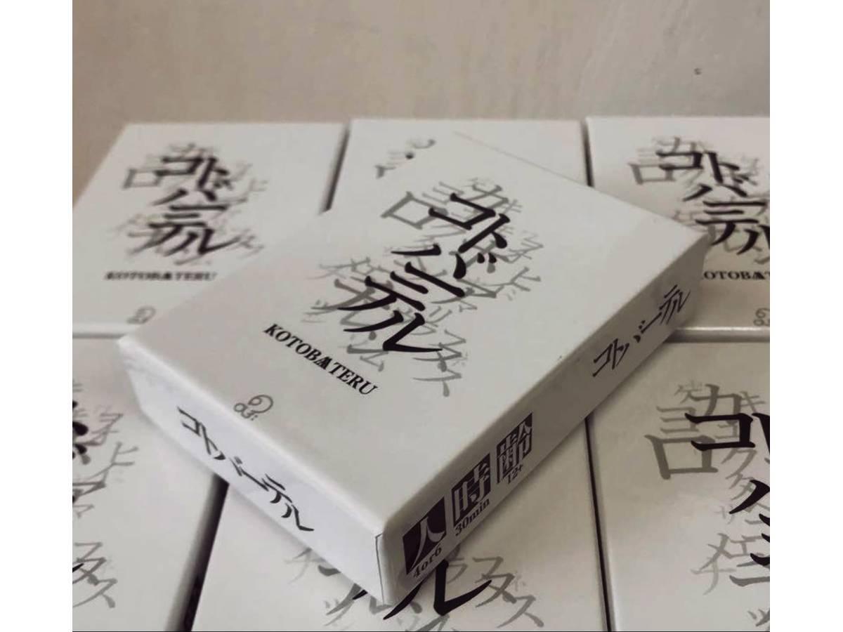 コトバーテル(Kotobaateru)の画像 #48095 zЁnさん