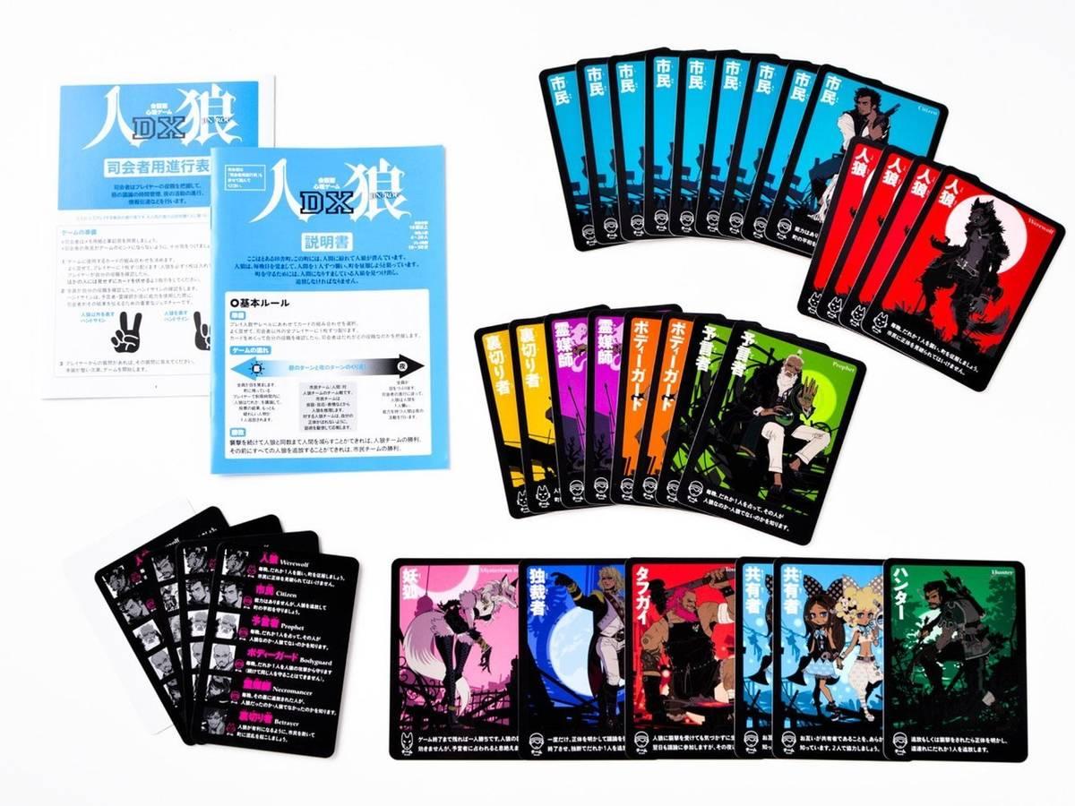 会話型心理ゲーム 人狼DX(JIN-ROU DX)の画像 #36463 ボドゲーマ運営事務局さん