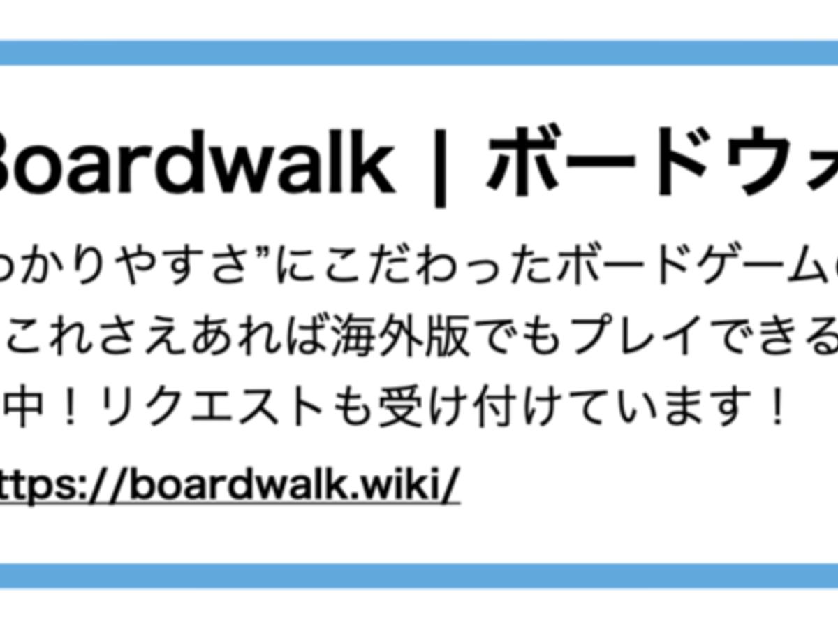ヒット・ザ・ロード(Hit Z Road)の画像 #63436 Boardwalk - ルールまとめさん