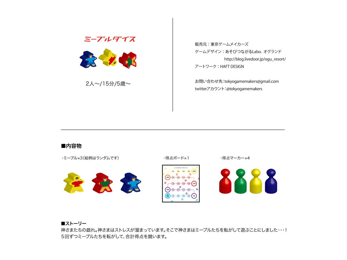 ミープルダイス(Meeple Dice)の画像 #41412 Daisuke Akiyama(HAFT DESIGN)さん