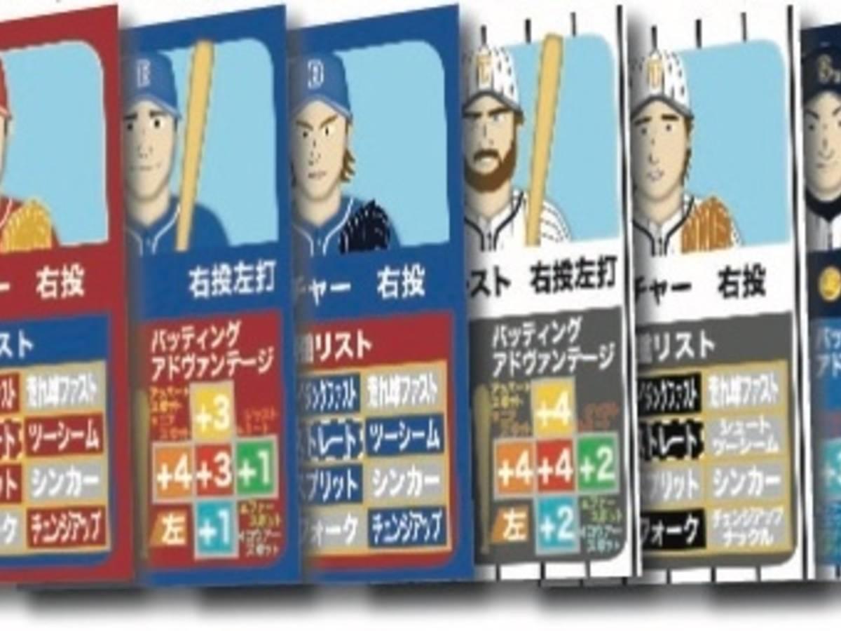 マス目野球エキサイト超(スーパー)(Square Baseball Excite Super)の画像 #70500 ベリーマッチ・トイさん