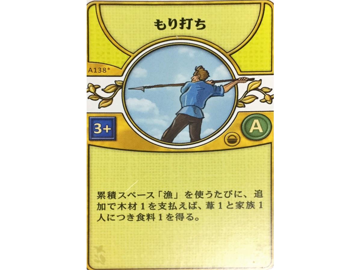 アグリコラ:リバイズドエディション(Agricola: Revised Edition)の画像 #45601 luckさん