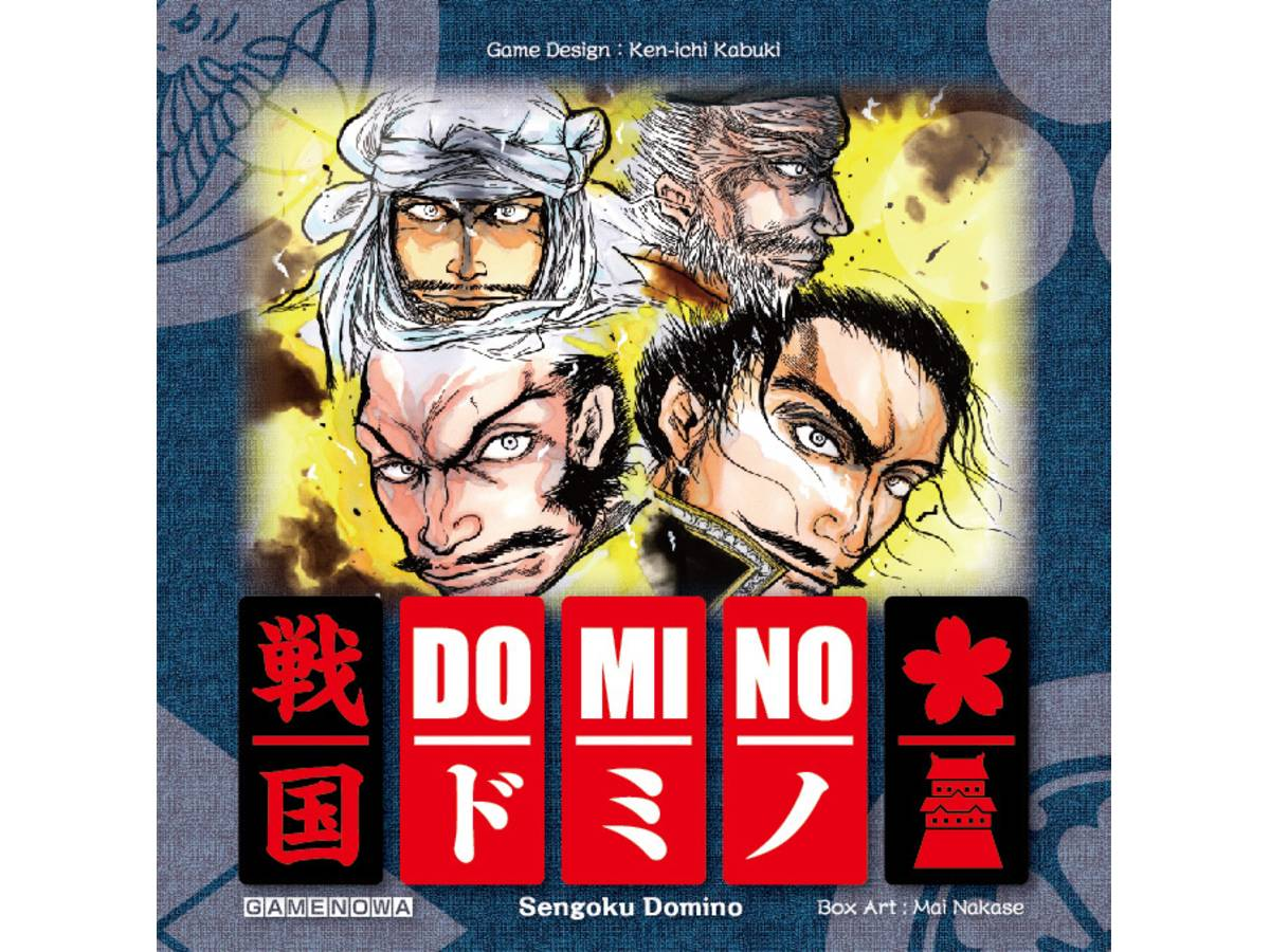 戦国ドミノ(Domino of War)の画像 #41510 まつながさん