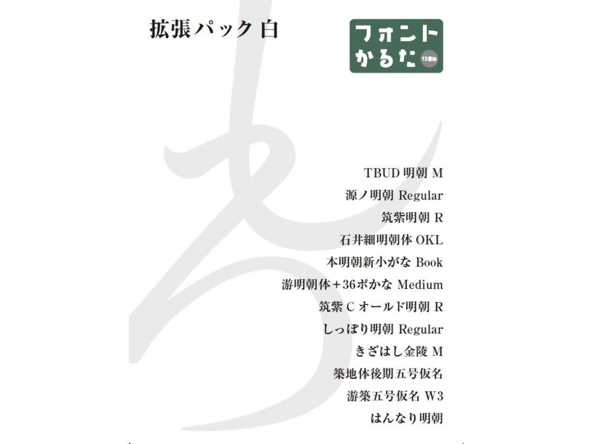 フォントかるた拡張パック 白(Font Karuta: Expansion Pack White)の画像 #40794 フォントかるたさん