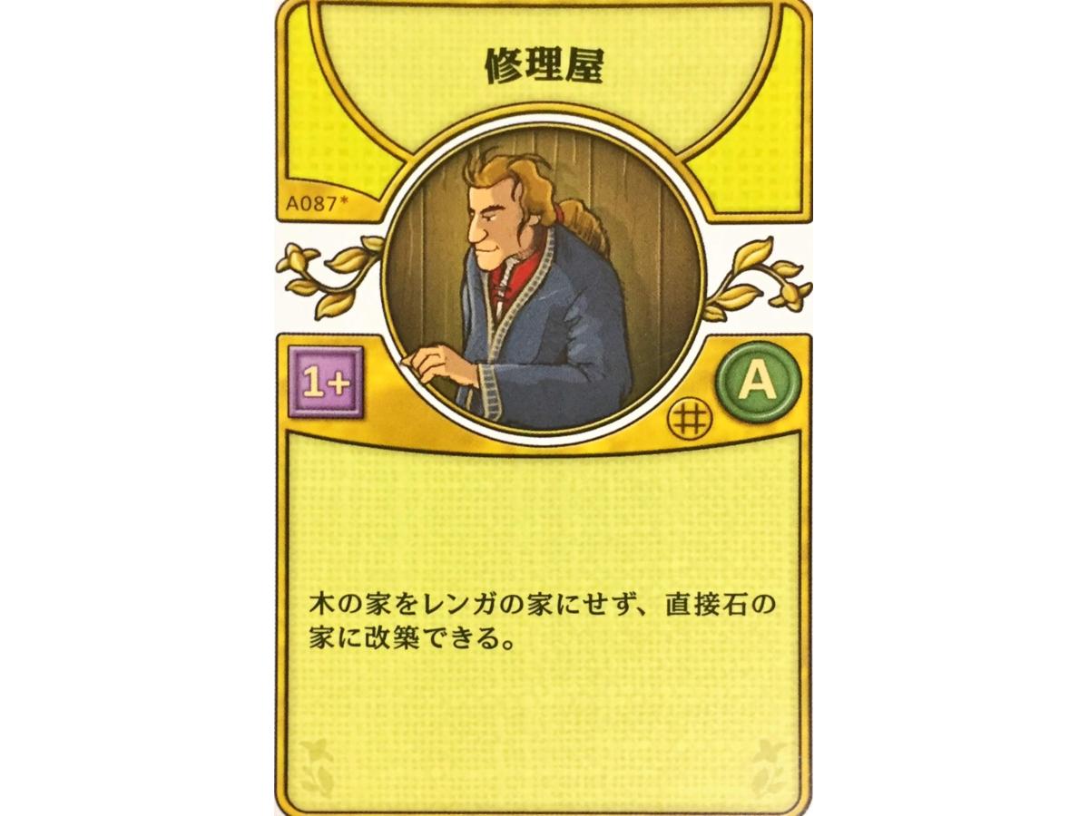 アグリコラ:リバイズドエディション(Agricola: Revised Edition)の画像 #45605 luckさん