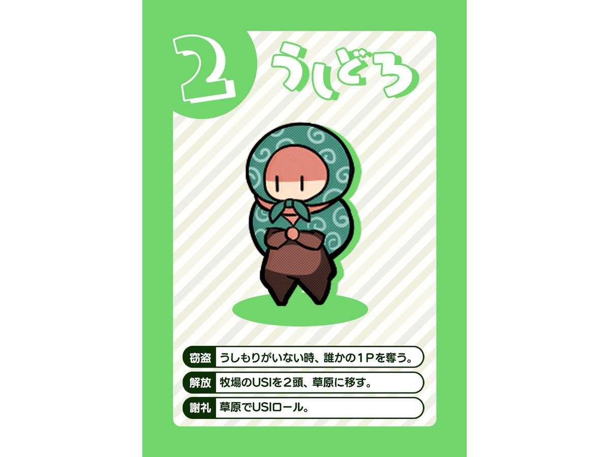 うしコロ(USI-KORO)の画像 #56950 ヤブロンさん