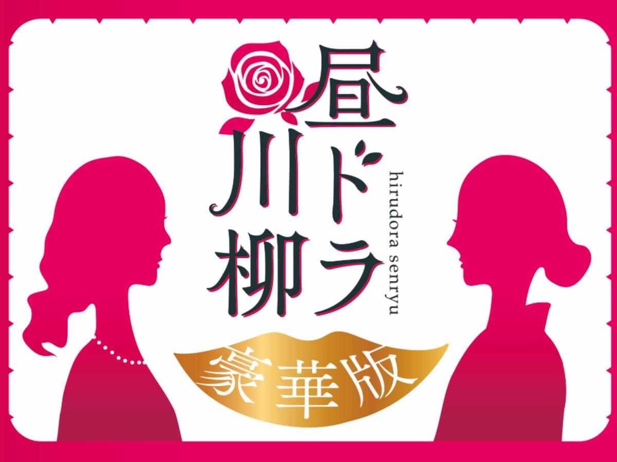 昼ドラ川柳〜豪華版〜(Hirudora Senryu Goka ban)の画像 #57455 まつながさん