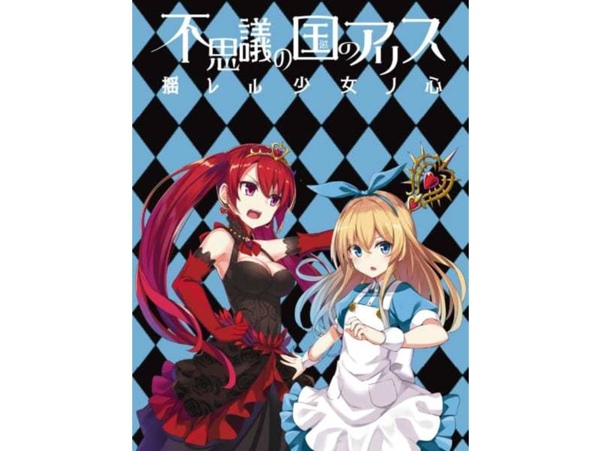 不思議の国のアリス ~揺レル少女ノ心~(Alice in Wonderland -Wavering Girl's Heart-)の画像 #52667 まつながさん