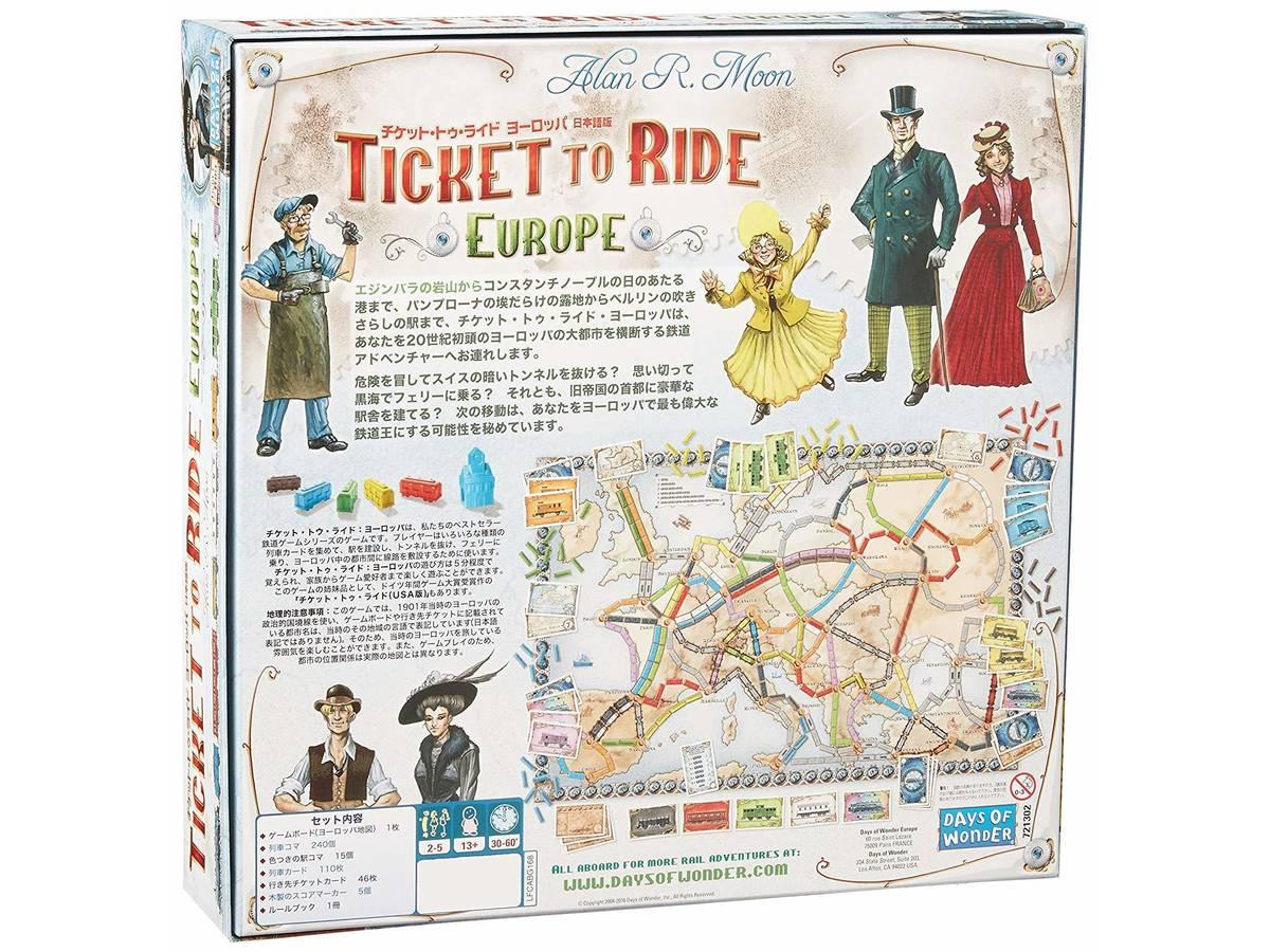 チケットトゥライド:ヨーロッパ(Ticket to Ride: Europe)の画像 #46955 まつながさん