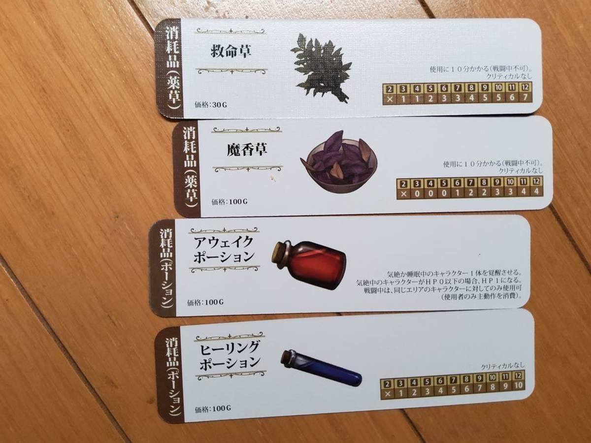ソード・ワールド2.5 RPGスタートセット 星をつかむ迷宮(Sword World 2.5 RPG Start set Hoshiwo tsukamu meikyu)の画像 #59598 八神月さん