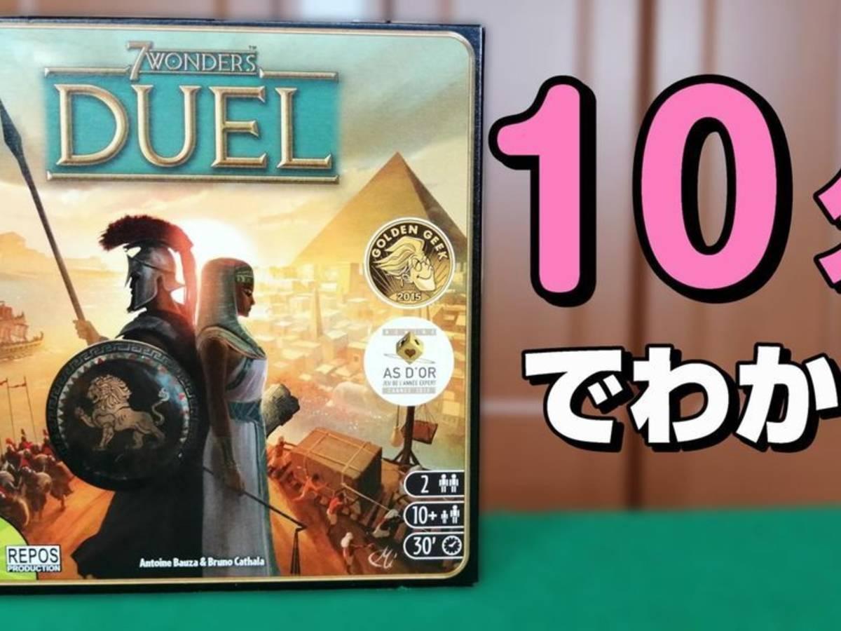 世界の七不思議:デュエル(7 Wonders Duel)の画像 #64101 大ちゃん@ボードゲームルール専門ちゃんねるさん