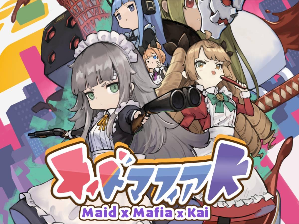 メイドマフィアK ~ Maid x Mafia x Kai ~(Maif Mafia K)の画像 #70305 BLUEさん