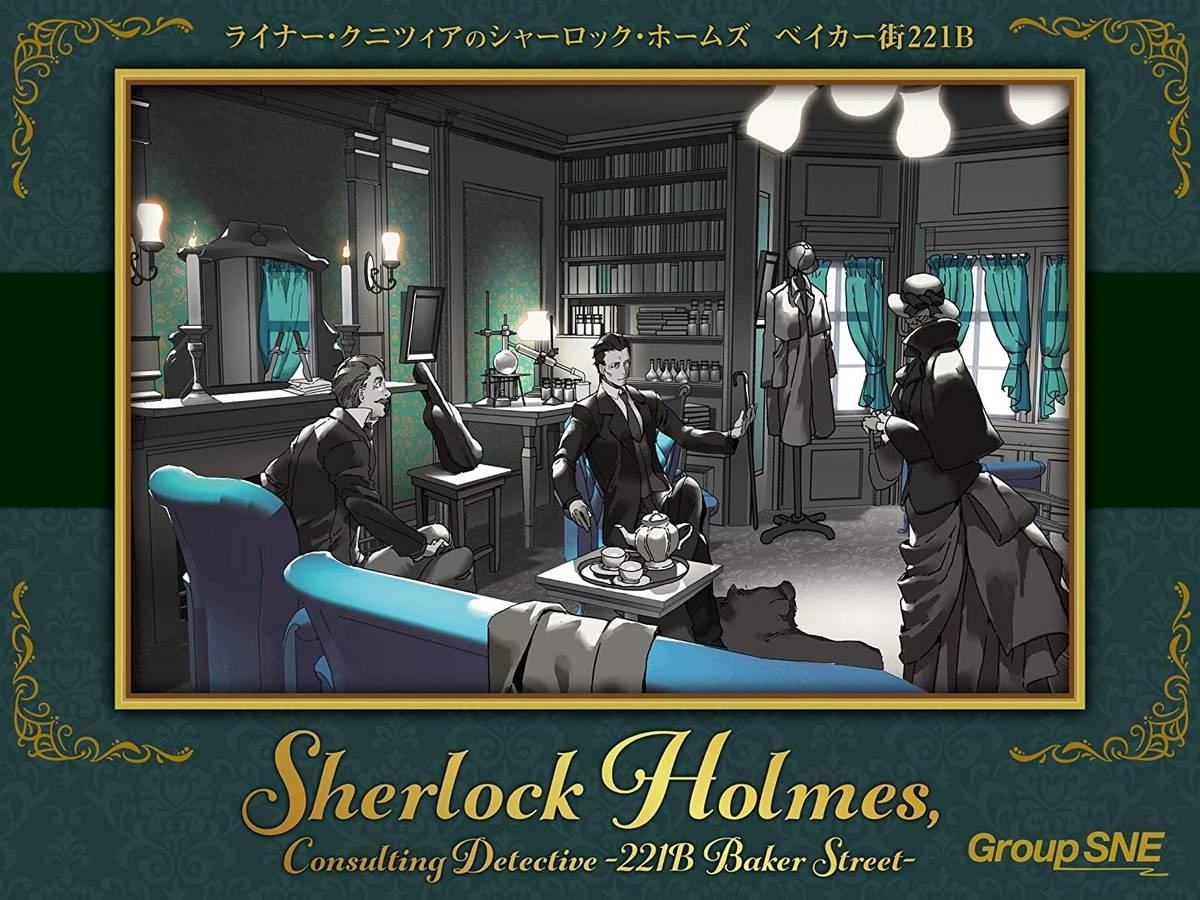 ライナー・クニツィアのシャーロック・ホームズ ベイカー街221B(Sherlock Holmes Consulting Detective - 221B Baker Street-)の画像 #66843 まつながさん