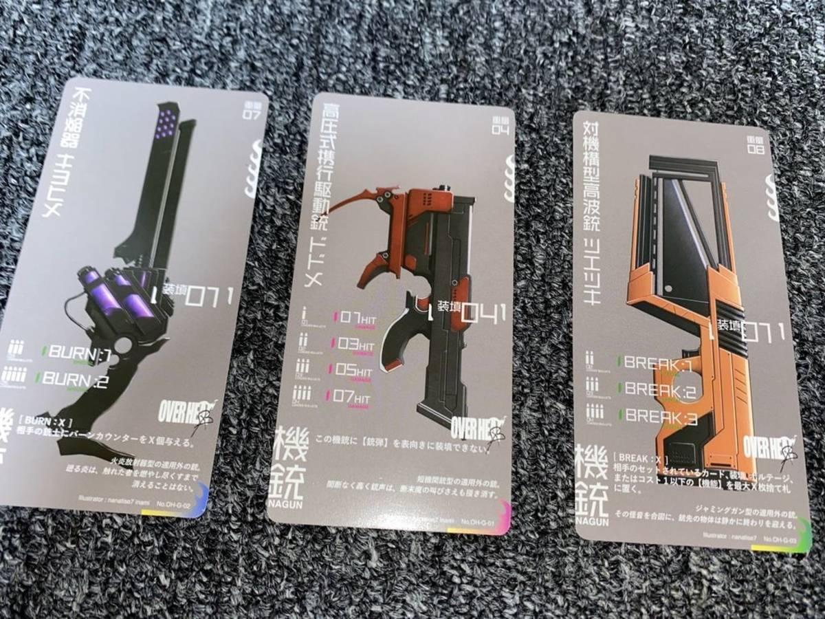 ガンナガン:オーバーヒート(拡張)(Gun and Gun: Overheat)の画像 #67123 0710tさん