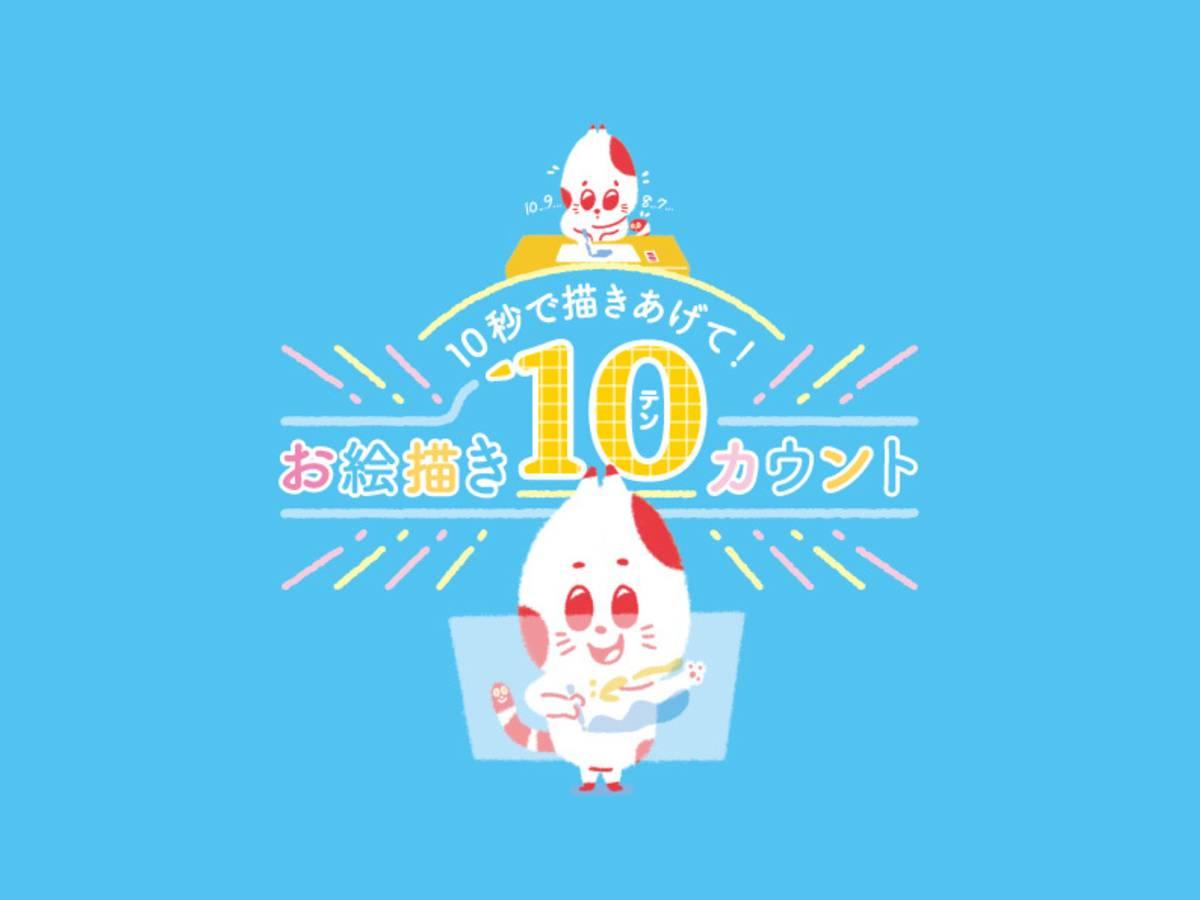 お絵描き10カウント(Oekaki 10 Count)の画像 #49517 らび@Artesuarさん