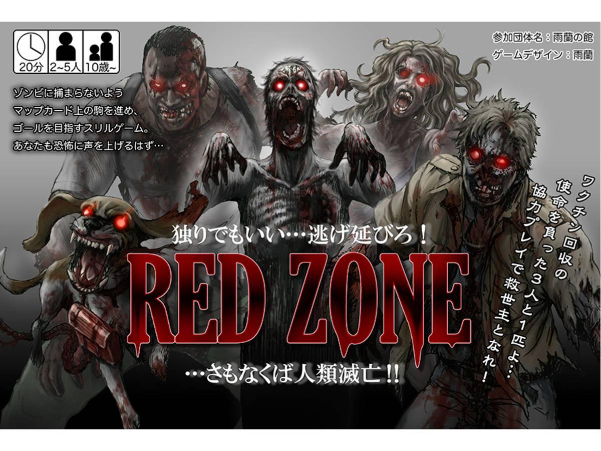 レッドゾーン(Red Zone)の画像 #40635 ura_kanさん