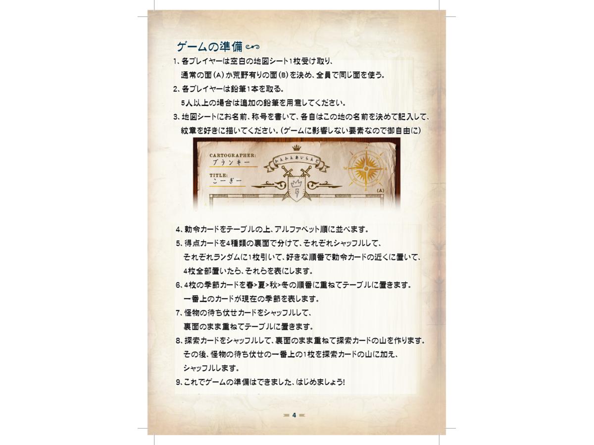 カートグラファー(Cartographers: A Roll Player Tale)の画像 #65167 冬垣真斗さん