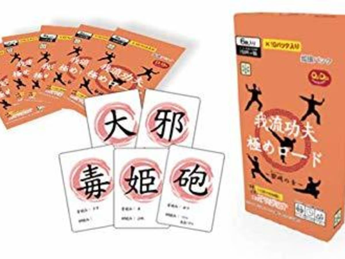 我流功夫極めロード 〜黎明の章〜(Garyu Kung Fu Kiwame Road 〜Reimei No Shou〜)の画像 #46617 まつながさん