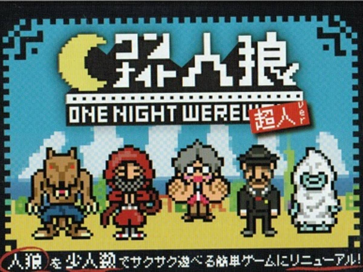 ワンナイト人狼 超人ver(One Night Werewolf Super)の画像 #29729 ぽっくりさん
