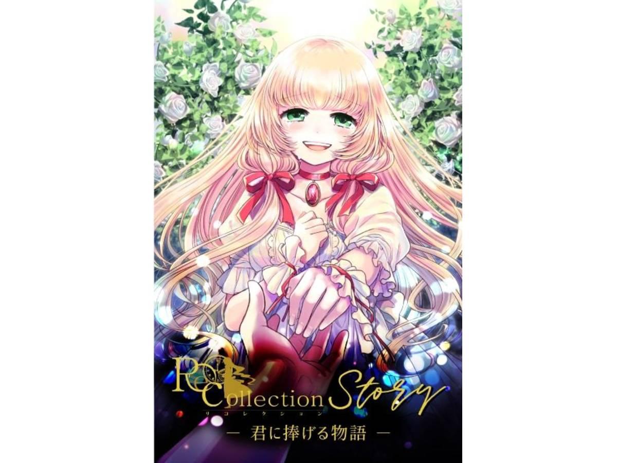 リコレクション ストーリー:君に捧げる物語(Recollection Story: Kimi ni Sasageru Monogatari)の画像 #56597 yumotoさん