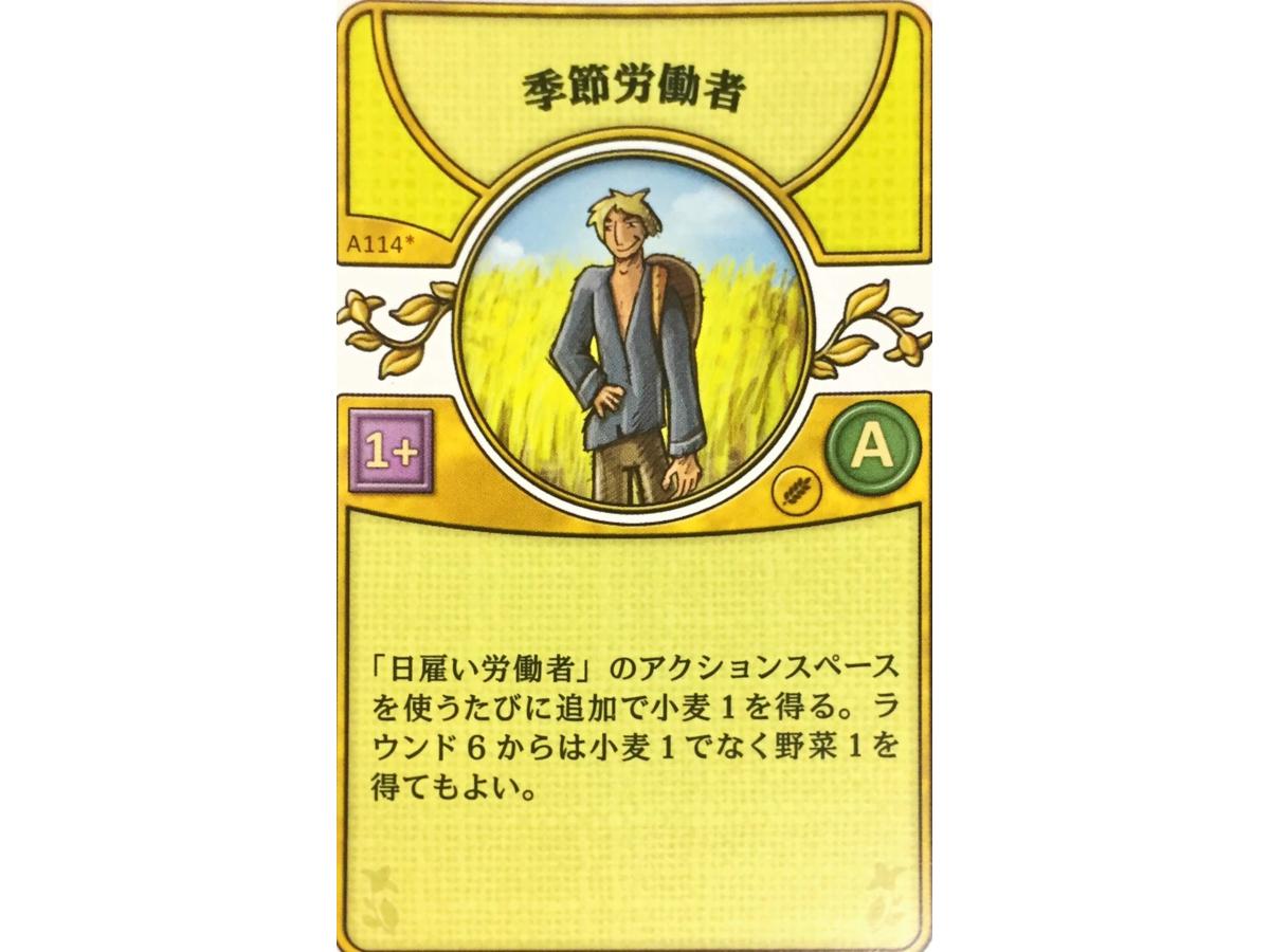 アグリコラ:リバイズドエディション(Agricola: Revised Edition)の画像 #45599 luckさん