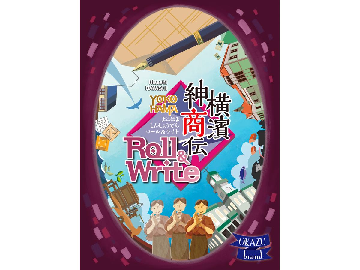 横濱紳商伝ロール&ライト(Yokohama Shinshoden: Roll and Write)の画像 #69647 にゃもさん