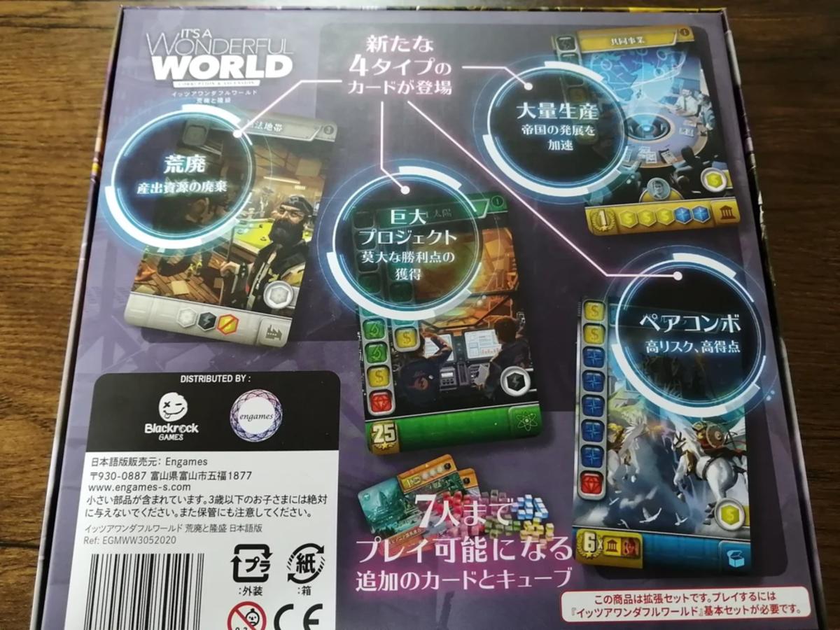 イッツアワンダフルワールド:荒廃と隆盛(It's a Wonderful World: Corruption & Ascension)の画像 #66938 issei2tabata826さん