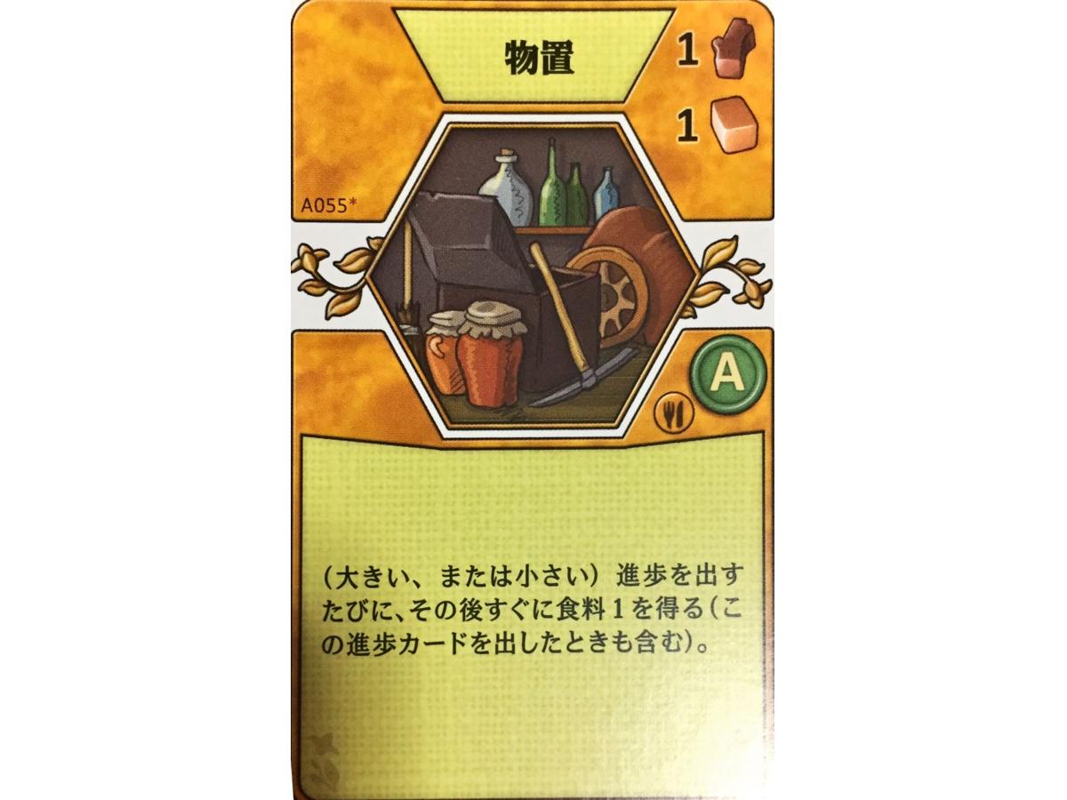 アグリコラ:リバイズドエディション(Agricola: Revised Edition)の画像 #45663 luckさん